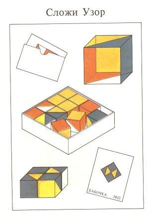 """Кубики Никитина  """"Сложи Узор """" помогают развивать способность к анализу и синтезу, комбинированию."""